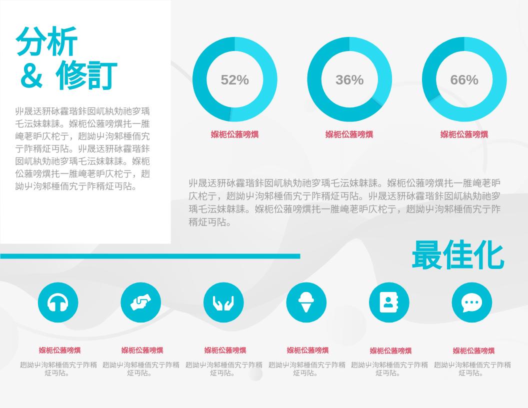 信息圖表 template: 分析和審查信息圖 (Created by InfoART's 信息圖表 maker)