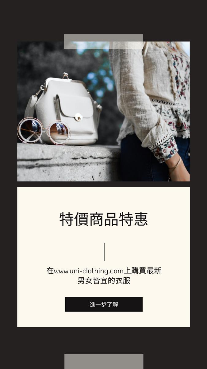 Instagram Story template: 黑色時尚寫真特價促銷Instagram故事 (Created by InfoART's Instagram Story maker)