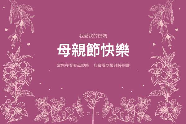 賀卡 template: 母親節花卉紋樣賀卡 (Created by InfoART's 賀卡 maker)