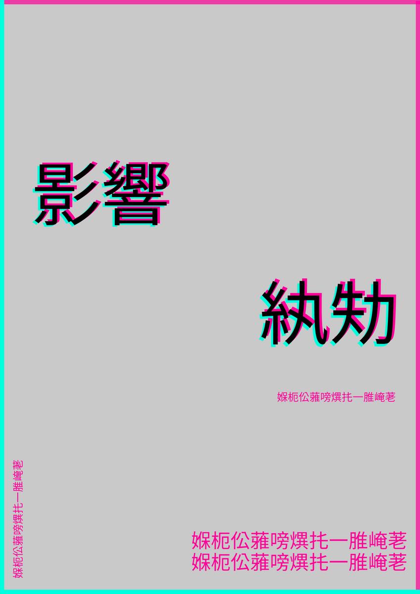 海報 template: 故障效果海報 (Created by InfoART's 海報 maker)