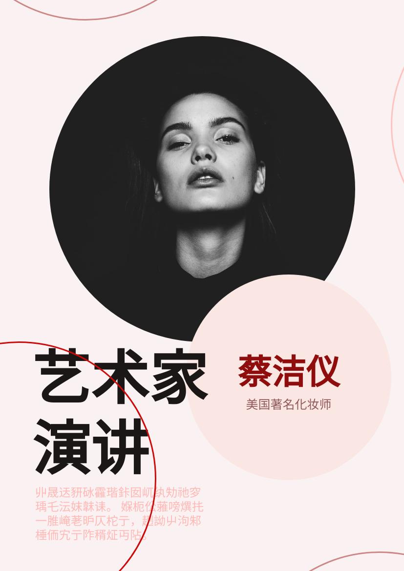 传单 template: 艺术家演讲传单 (Created by InfoART's 传单 maker)