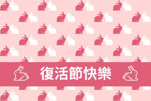 賀卡 template: 粉紅色兔子主題復活節賀卡 (Created by InfoART's 賀卡 maker)