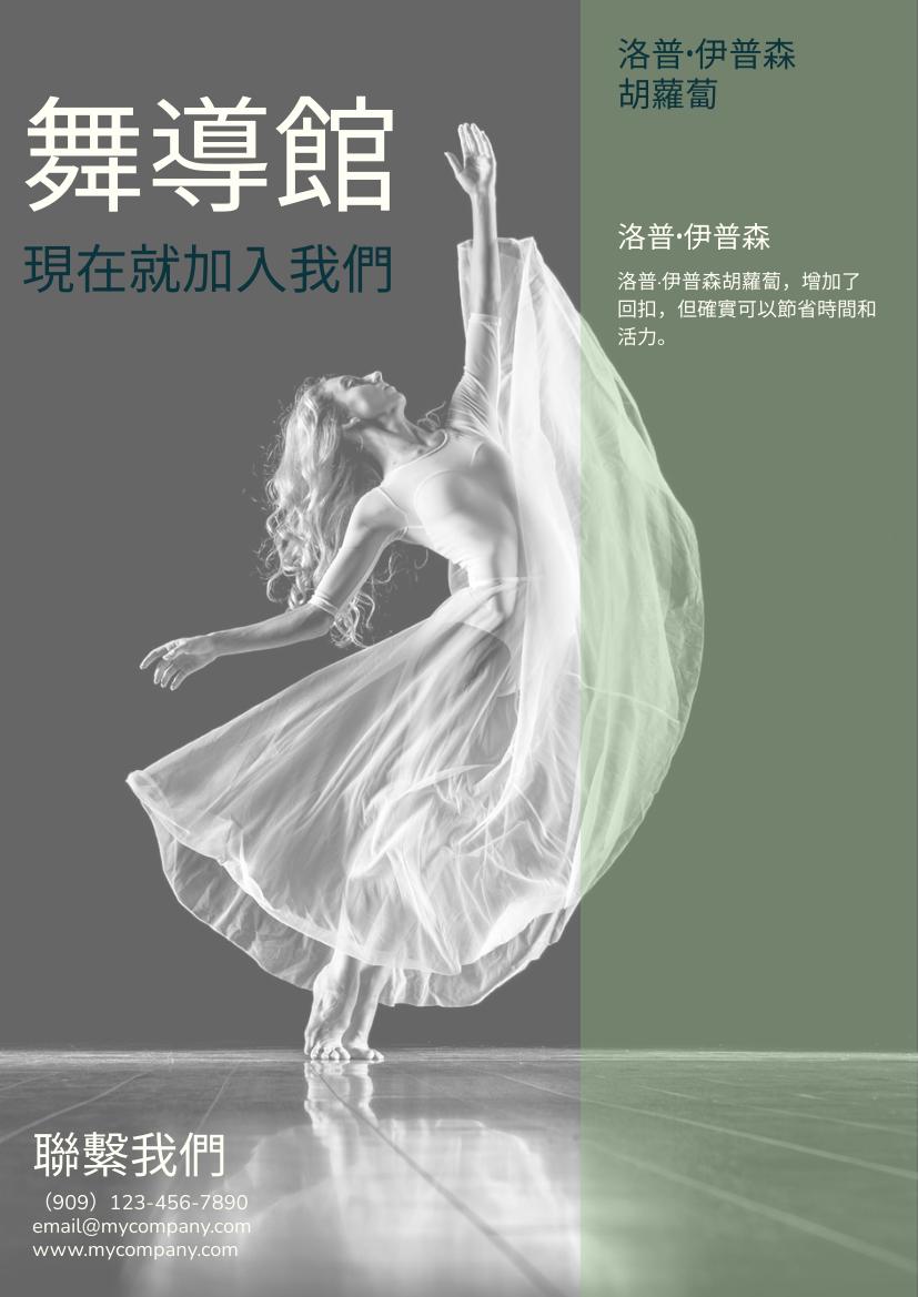 傳單 template: 舞蹈傳單 (Created by InfoART's 傳單 maker)