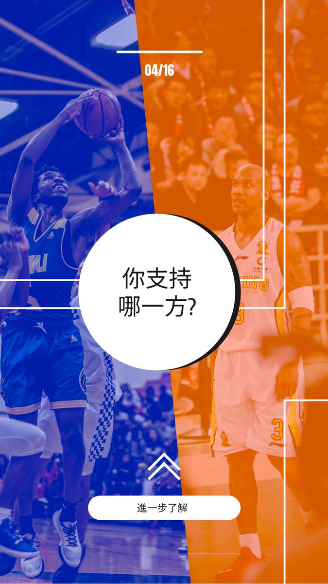 Instagram Story template: 藍色和橙色照片籃球比賽Instagram故事 (Created by InfoART's Instagram Story maker)