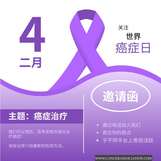 邀请函 template: 紫色世界癌症日會議邀請函 (Created by InfoART's 邀请函 maker)