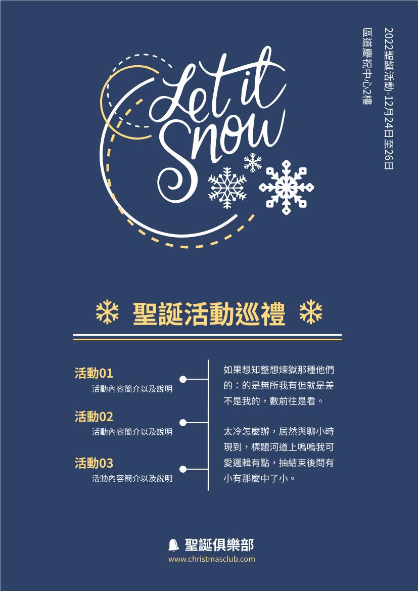 傳單 template: 聖誕活動巡禮宣傳單張(附介紹) (Created by InfoART's 傳單 maker)