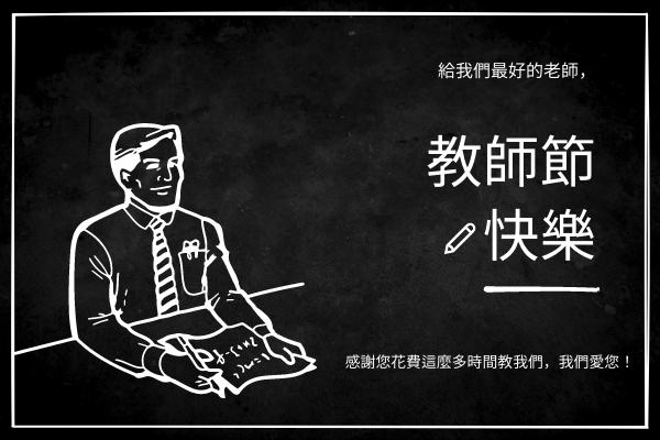 賀卡 template: 黑板上老師插圖教師節賀卡 (Created by InfoART's 賀卡 maker)