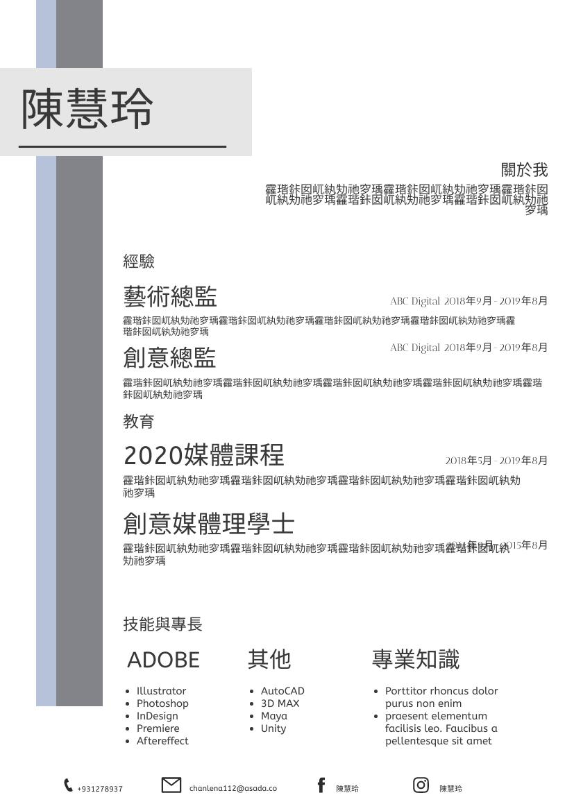 履歷表 template: 簡單的簡歷5 (Created by InfoART's 履歷表 maker)