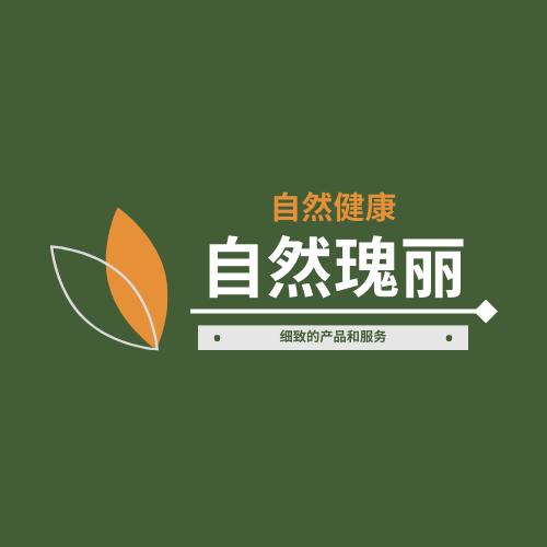 Logo template: 健康美容护理产品服务标志 (Created by InfoART's Logo maker)
