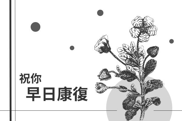 賀卡 template: 黑白早日康復慰問卡 (Created by InfoART's 賀卡 maker)