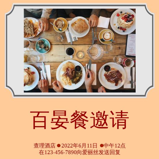 邀请函 template: 早午餐邀请函 (Created by InfoART's 邀请函 maker)
