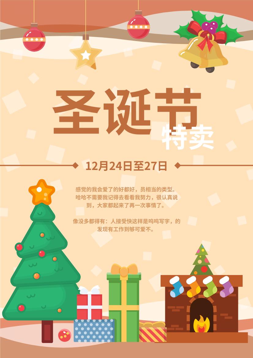传单 template: 圣诞节特卖可爱风格宣传单张 (Created by InfoART's 传单 maker)