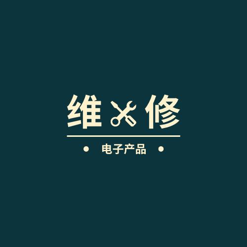 Logo template: 电子产品维修服务标志 (Created by InfoART's Logo maker)