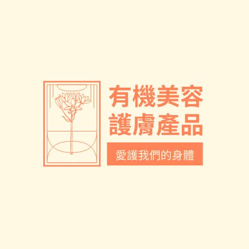 Logo template: 橙色有機美容護膚產品標誌 (Created by InfoART's Logo maker)