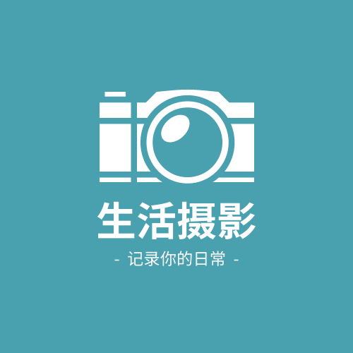 Logo template: 生活摄影标志 (Created by InfoART's Logo maker)