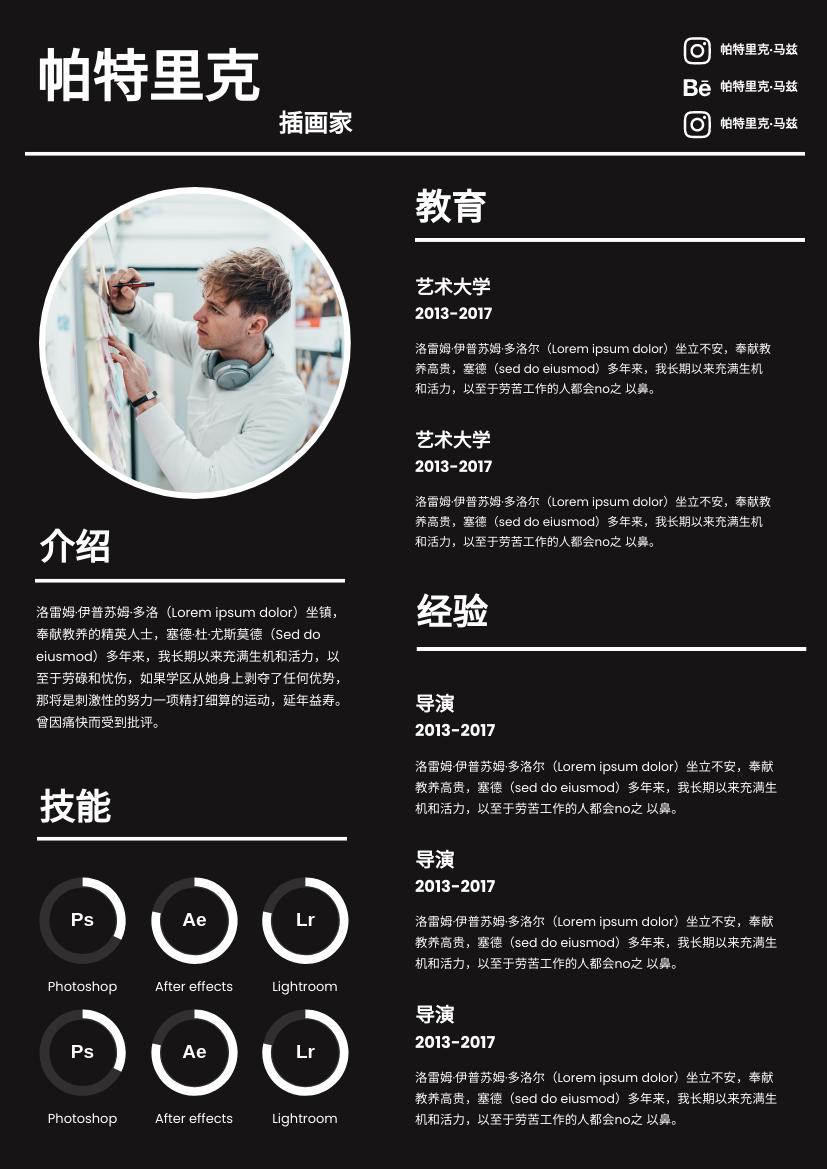 履历表 template: 黑简历 (Created by InfoART's 履历表 maker)