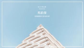 名片 template: 藍色和白色建築背景名片 (Created by InfoART's 名片 maker)
