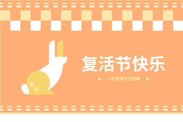贺卡 template: 橙色兔子主题复活节贺卡 (Created by InfoART's 贺卡 maker)