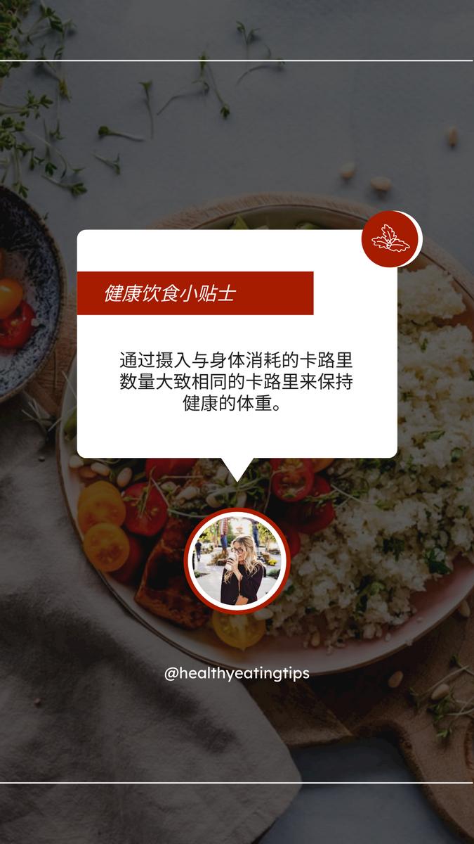Instagram Story template: 健康饮食秘诀Instagram限时动态 (Created by InfoART's Instagram Story maker)