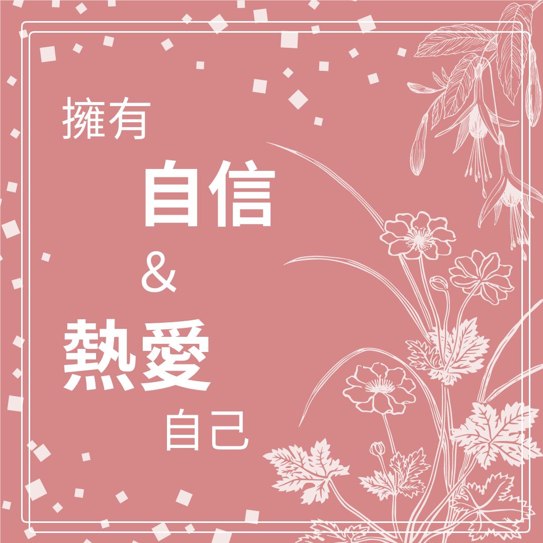 Instagram 帖子 template: 自信及自愛主題Instagram帖子 (Created by InfoART's Instagram 帖子 maker)
