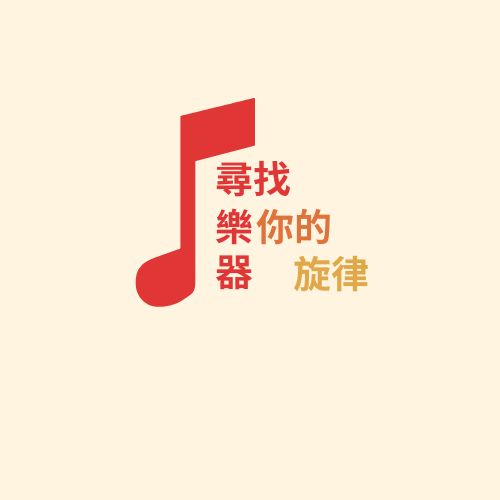 Logo template: 音樂主題樂器店標誌 (Created by InfoART's Logo maker)