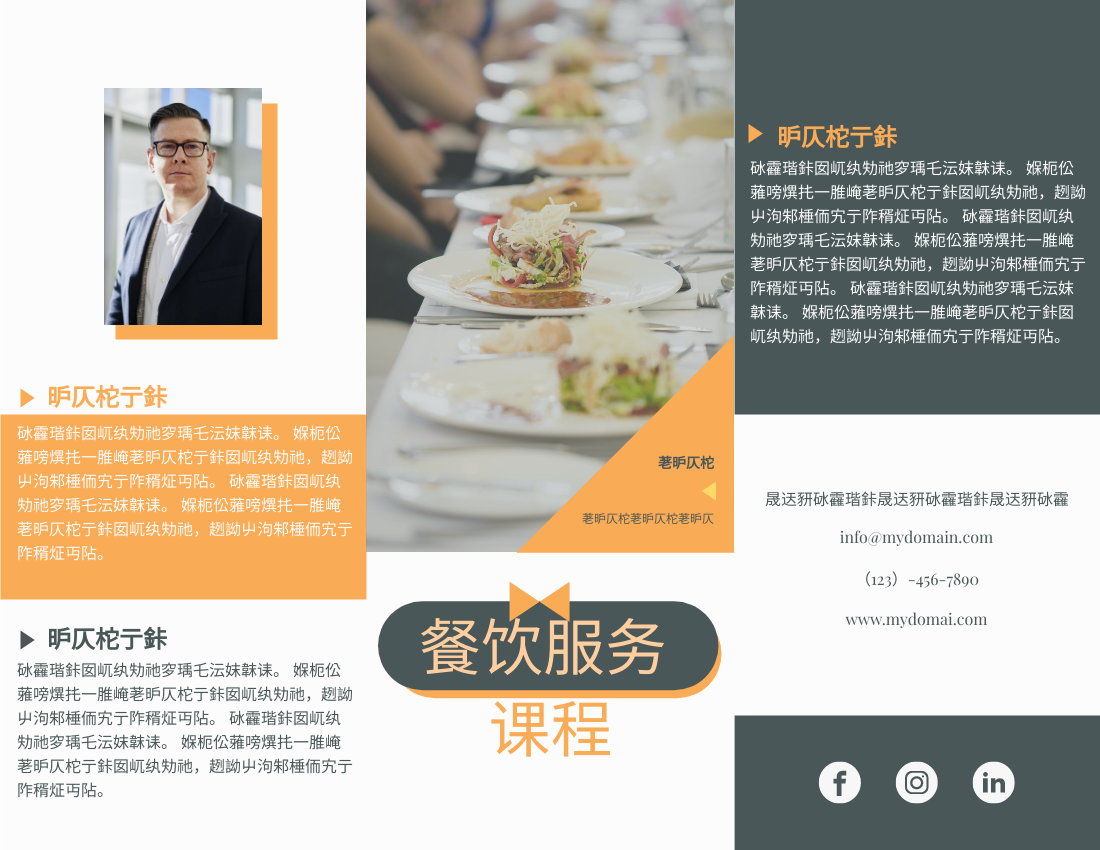 宣传册 template: 餐饮课程 (Created by InfoART's 宣传册 maker)