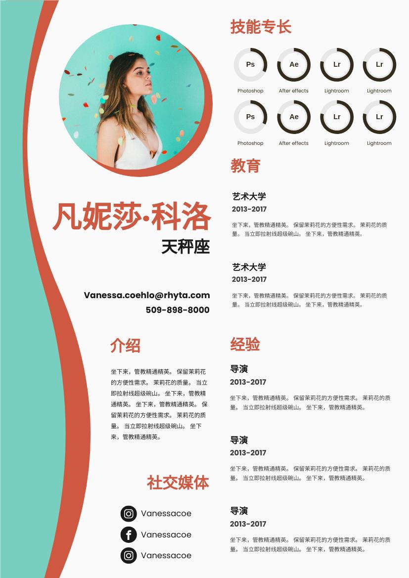 履历表 template: 弯曲波恢复 (Created by InfoART's 履历表 maker)