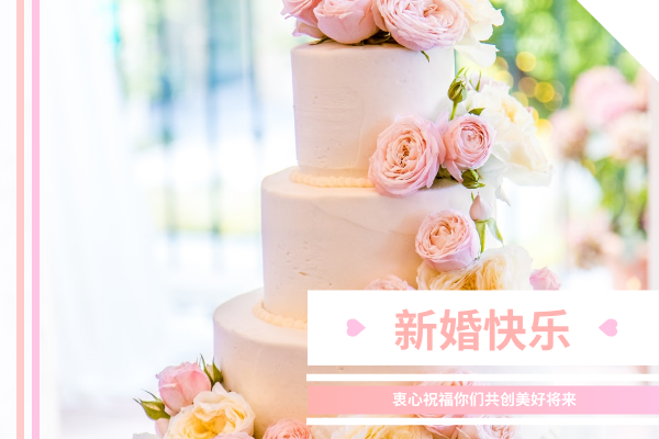 贺卡 template: 粉色系新婚快乐贺卡 (Created by InfoART's 贺卡 maker)