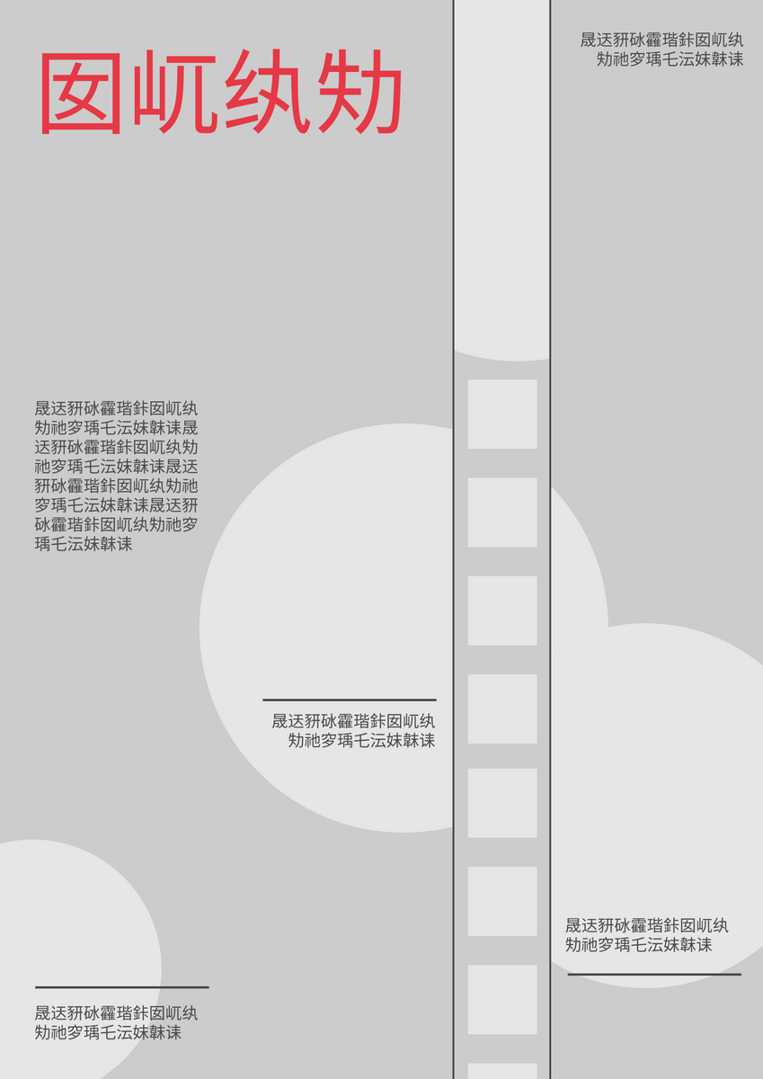 海报 template: 复古海报 (Created by InfoART's 海报 maker)