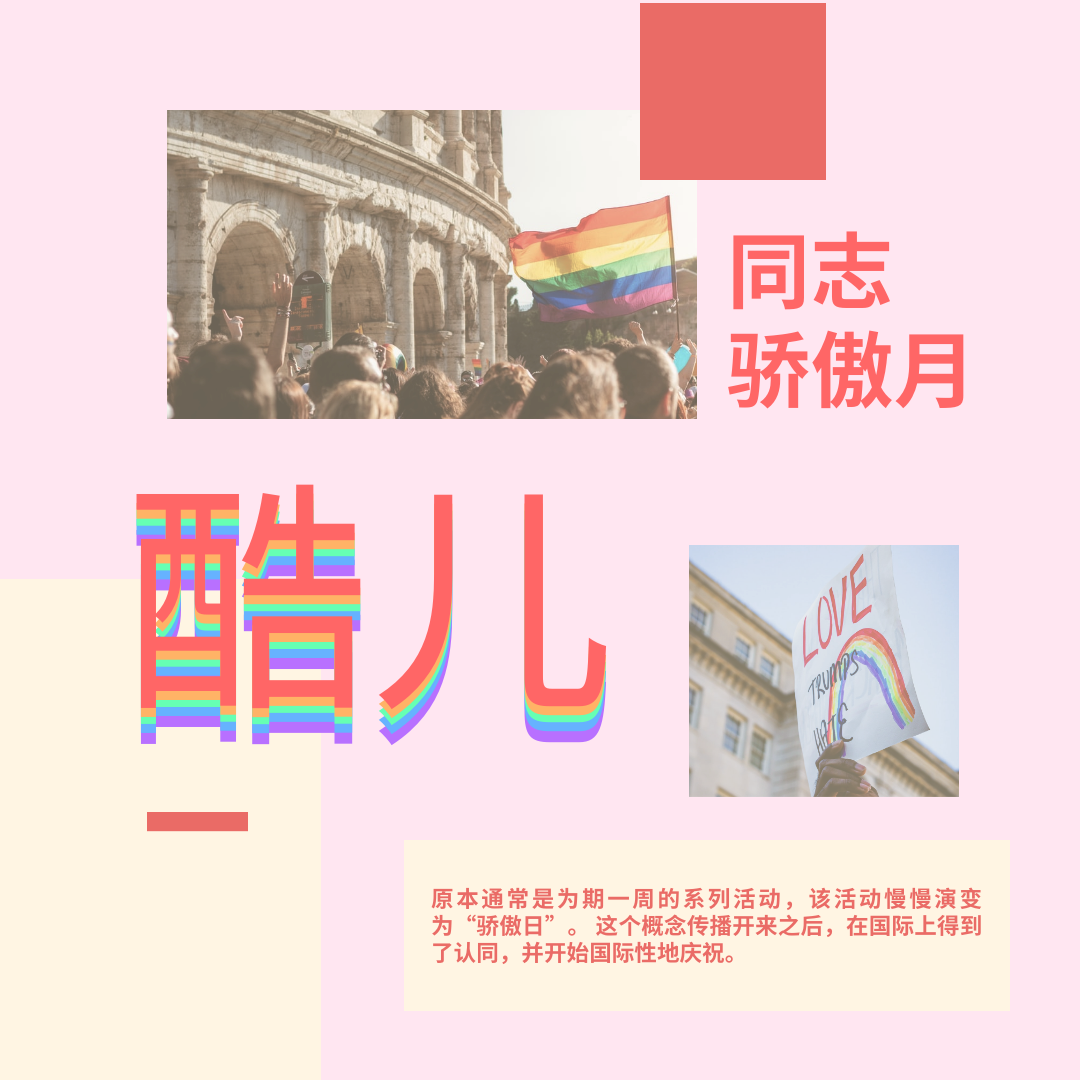 Instagram 帖子 template: 同志骄傲月Instagram帖子 (Created by InfoART's Instagram 帖子 maker)