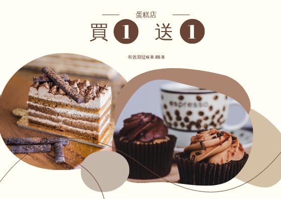 禮物卡 template: 蛋糕禮品卡 (Created by InfoART's 禮物卡 maker)