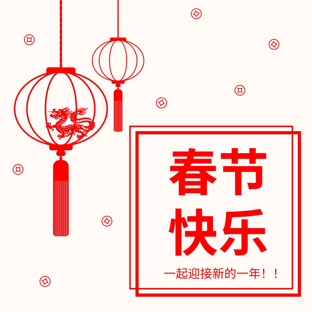 Instagram 帖子 template: 春节快乐Instagram帖子 (Created by InfoART's Instagram 帖子 maker)