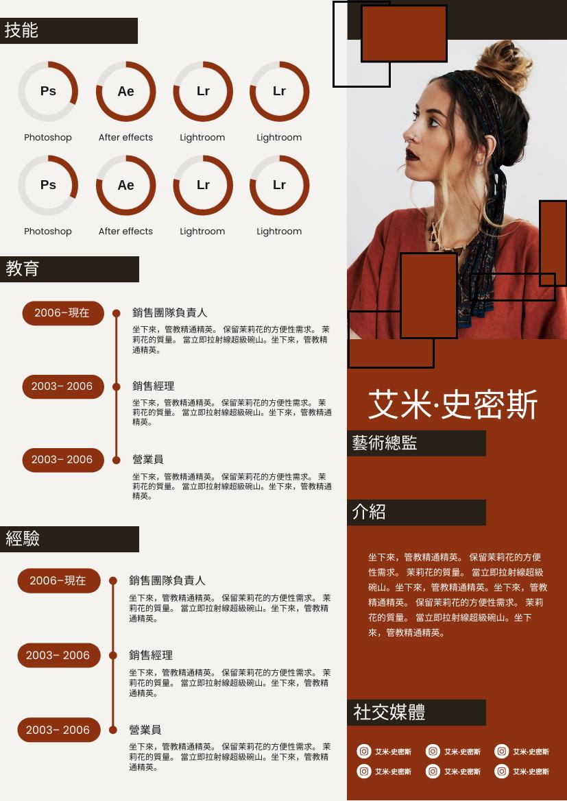 履歷表 template: 磚紅色簡歷 (Created by InfoART's 履歷表 maker)