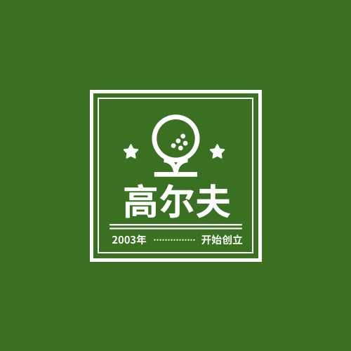 Logo template: 高尔夫品牌标志 (Created by InfoART's Logo maker)