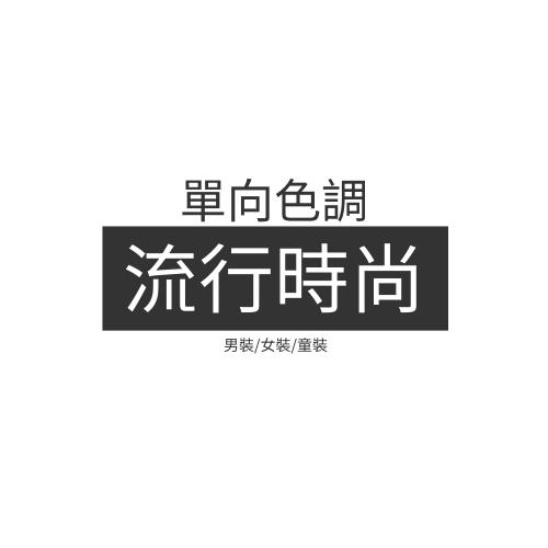 Logo template: 流行時尚服飾品牌標誌設計 (Created by InfoART's Logo maker)