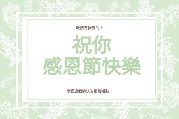 賀卡 template: 綠色和花卉感恩節賀卡 (Created by InfoART's 賀卡 maker)