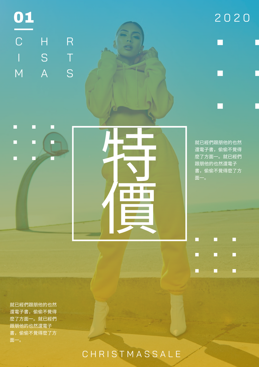 海報 template: 藍色和黃色漸變聖誕節銷售海報 (Created by InfoART's 海報 maker)