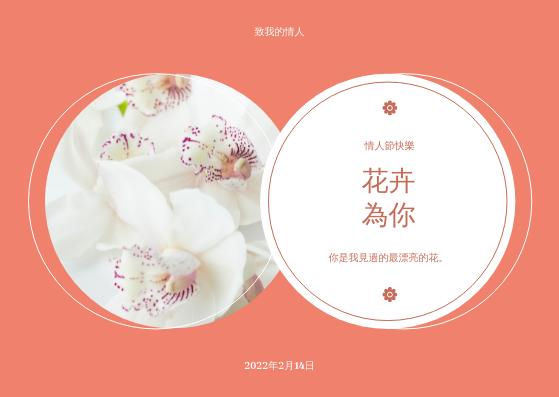 禮物卡 template: 粉紅花卉圈情人節禮品卡 (Created by InfoART's 禮物卡 maker)