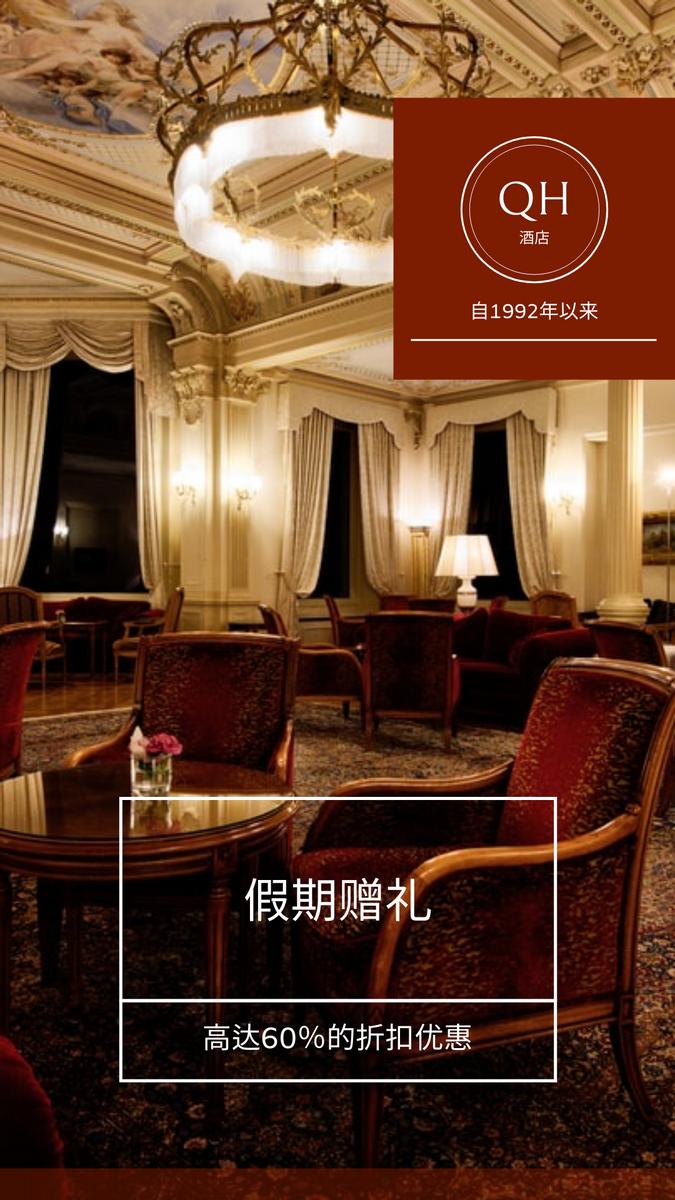 Instagram Story template: 红酒店图片Instagram的故事 (Created by InfoART's Instagram Story maker)