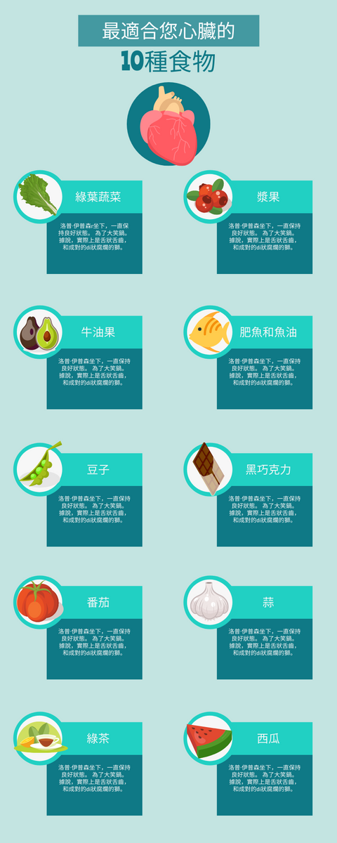 信息圖表 template: 最適合您心臟的10種食物信息圖 (Created by InfoART's 信息圖表 maker)
