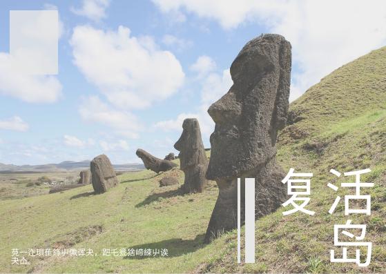 明信片 template: 复活岛明信片 (Created by InfoART's 明信片 maker)