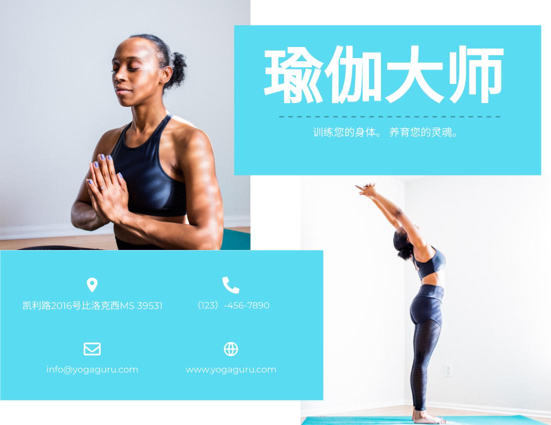 宣传册 template: 瑜伽大师 (Created by InfoART's 宣传册 maker)