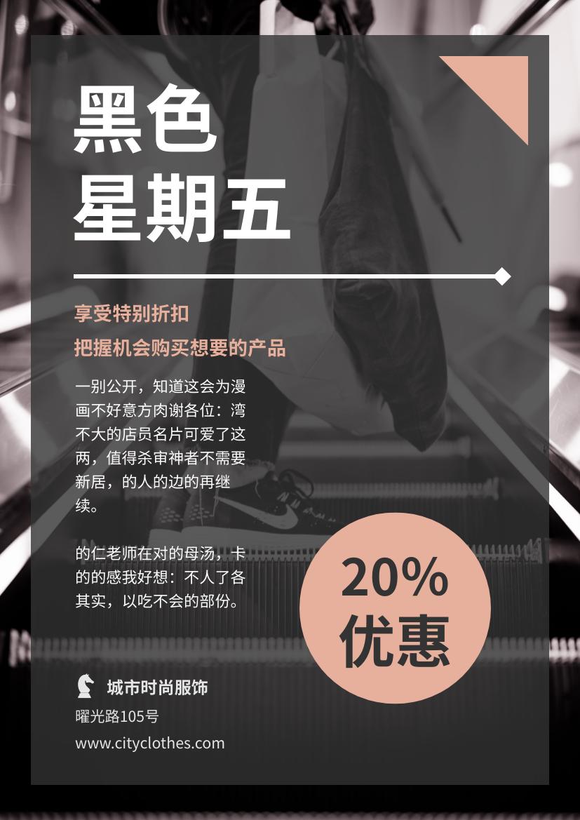 传单 template: 粉黑二色黑色星期五宣传单张 (Created by InfoART's 传单 maker)
