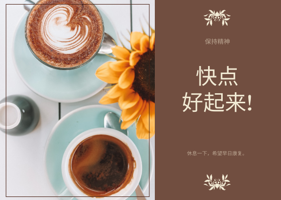 明信片 template: 棕色咖啡照片早日康复明信片 (Created by InfoART's 明信片 maker)