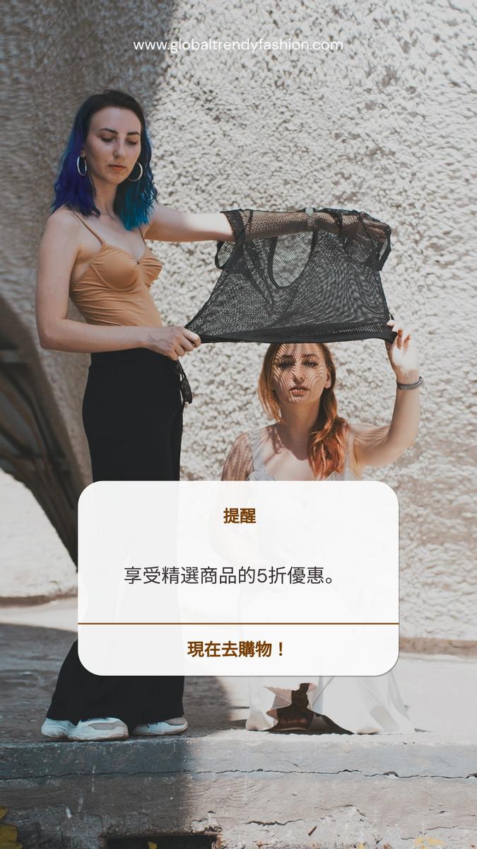 Instagram Story template: 時尚寫真服裝銷售提醒Instagram故事 (Created by InfoART's Instagram Story maker)