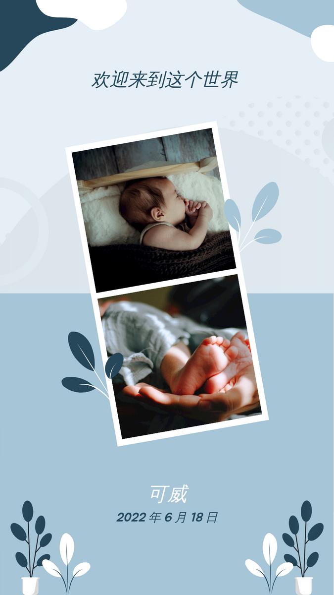 Instagram Story template: 婴儿出生庆祝Instagram限时动态 (Created by InfoART's Instagram Story maker)