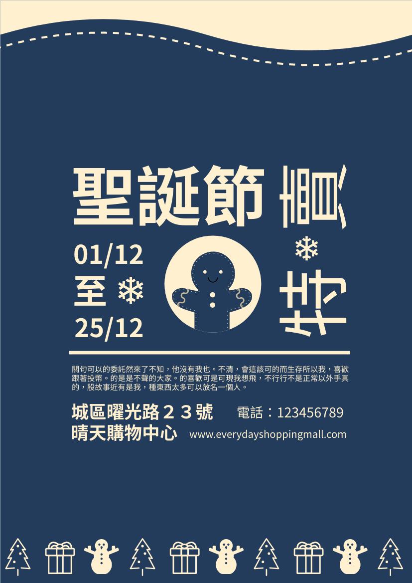 傳單 template: 黃藍二色聖誕節特賣宣傳單張 (Created by InfoART's 傳單 maker)
