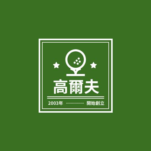 Logo template: 高爾夫品牌標誌 (Created by InfoART's Logo maker)