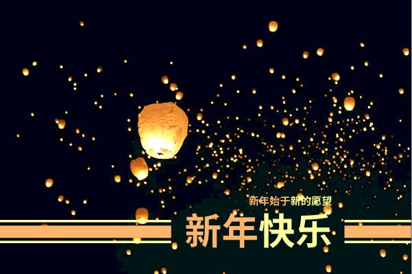 贺卡 template: 橙黄二色天灯主题新年快乐贺卡 (Created by InfoART's 贺卡 maker)