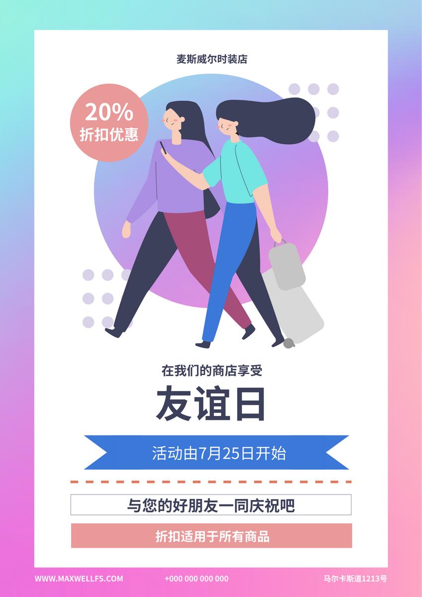 海报 template: 友谊日折扣优惠推广用海报 (Created by InfoART's 海报 maker)